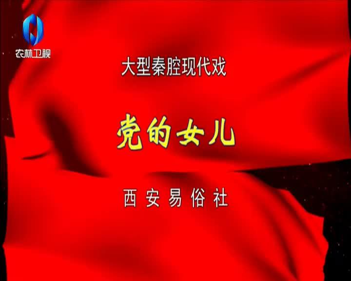 秦之声大剧院 (2021-10-03)