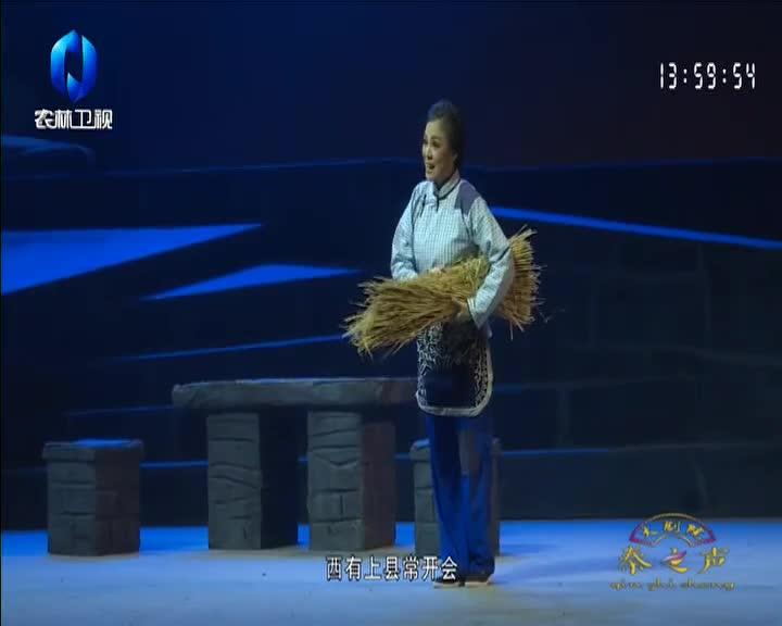 秦之声大剧院(2021-10-04)