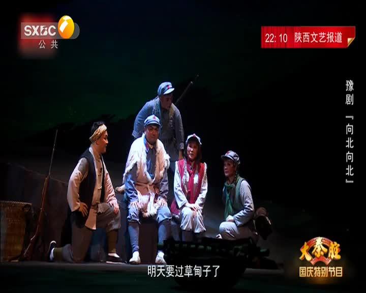 大秦腔 (2021-10-06)