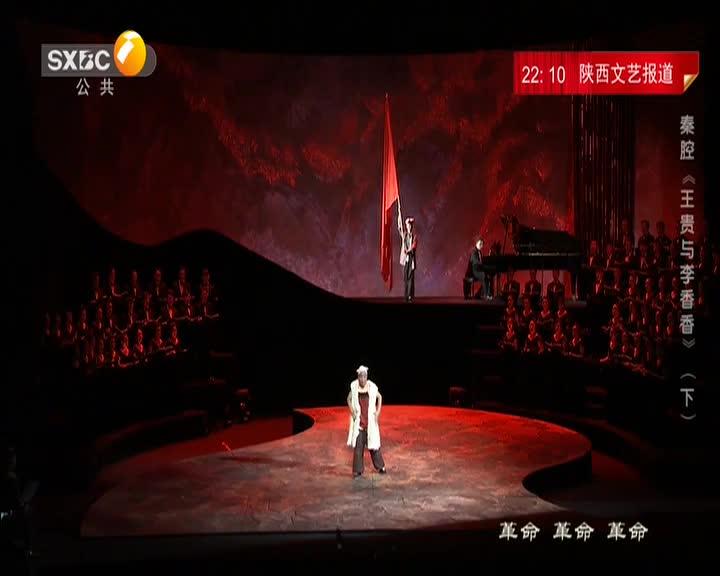 大秦腔 (2021-10-08)