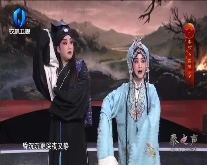 秦之声大剧院 (2021-10-08)