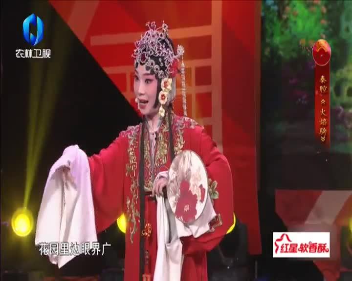 秦之声大剧院 (2021-10-12)