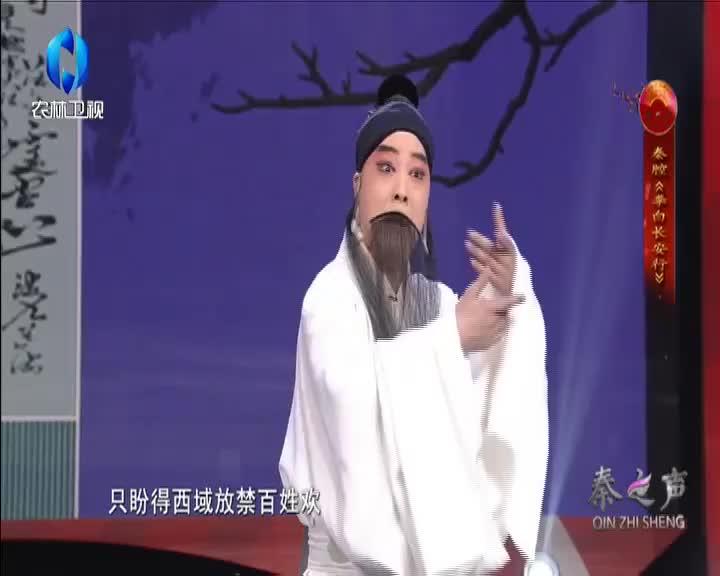 秦之声大剧院 (2021-10-13)