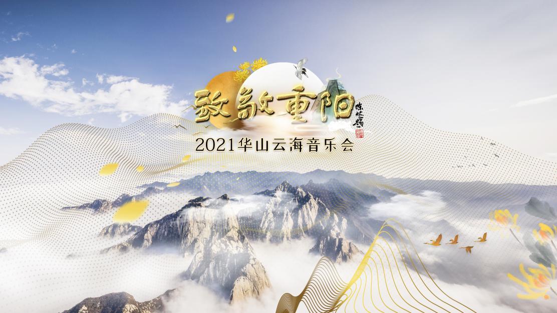 点播|致敬重阳 2021华山云海音乐会