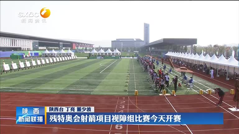 残特奥会射箭项目视障组比赛10月18日开赛