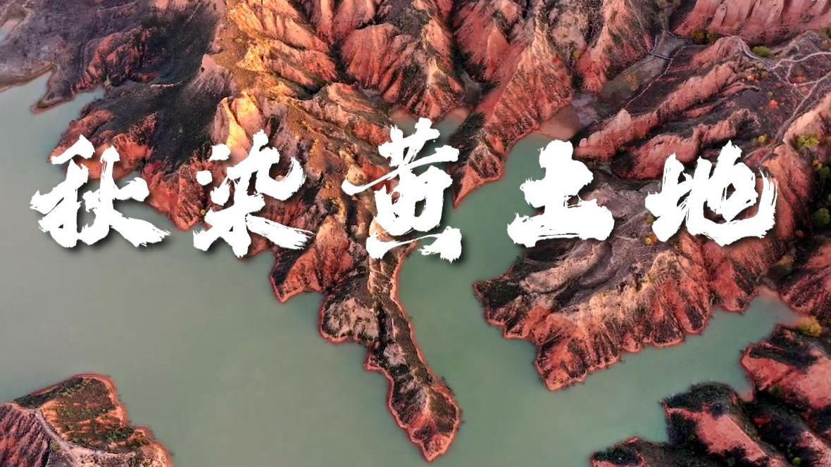 陕西:秋染黄土地