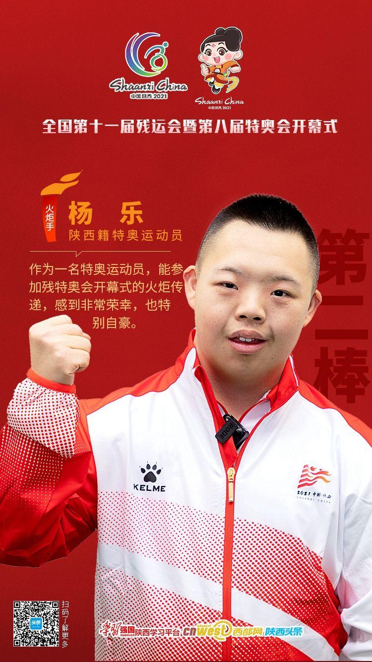 海报|陕西籍特奥运动员杨乐传递火炬