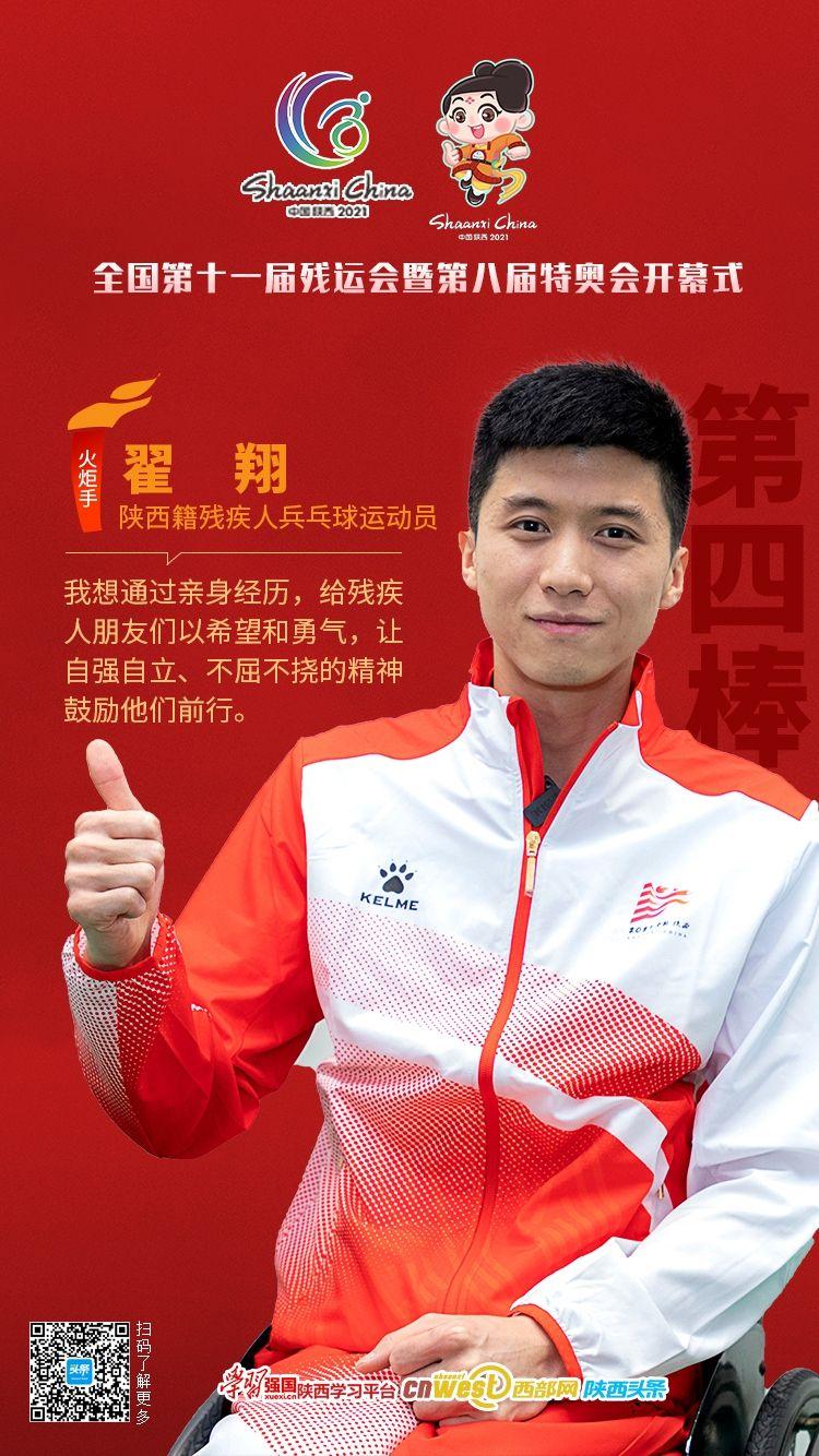 海报 | 陕西籍残疾人乒乓球运动员翟翔传递火炬