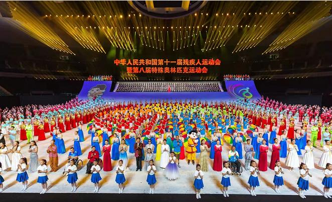 中华人民共和国第十一届残疾人运动会暨第八届特殊奥林匹克运动会开幕式在西安举行