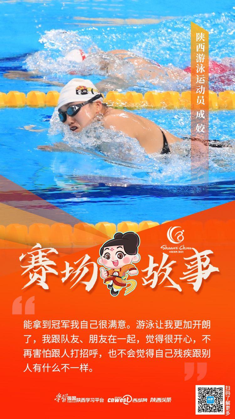 海报|陕西游泳运动员成姣