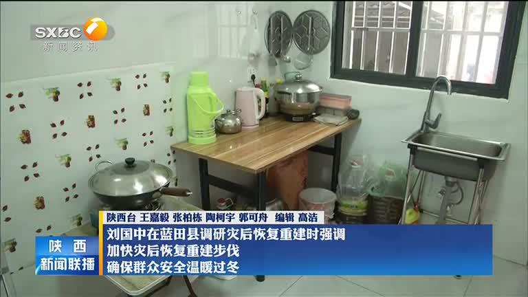 刘国中在蓝田县调研灾后恢复重建时强调 加快灾后恢复重建步伐 确保群众安全温暖过冬