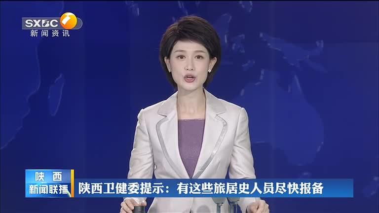 陕西卫健委提示:有这些旅居史人员尽快报备