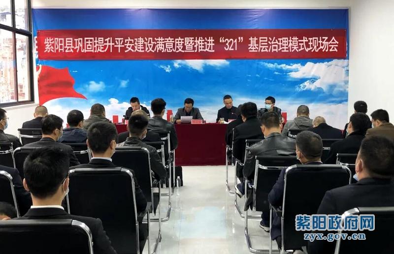 """紫阳县召开巩固提升公众安全感暨推进""""321""""基层治理模式现场会"""