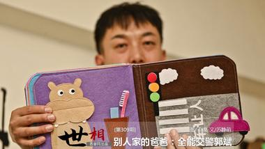 """世相丨""""别人家的爸爸""""郭斌:不会搞缝纫的电工不是好交警"""