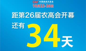 厉害了!拜耳华为大疆等800多家中外企业已报名参展第二十六届杨凌农高会
