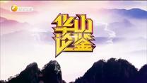 华山论鉴(2019-10-27)