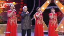 《老有才啦》(2019-11-03)