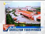 丝路新周刊 (2019-08-10)