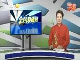 全民愛體育 (2019-10-03)