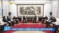 胡和平刘国中与西藏自治区政府主席齐扎拉会谈