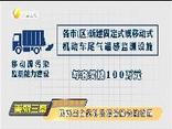 美麗三秦 (2019-08-24)