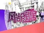 風尚家居 (2019-10-12)