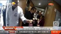 67岁女乘客车厢里突然晕倒 高铁为她临停两分钟