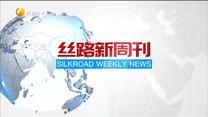 丝路新周刊(2019-11-02)