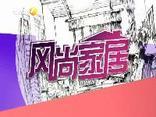 风尚家居 (2019-09-07)