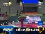 全民愛體育 (2019-09-12)