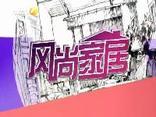 風尚家居 (2019-10-19)