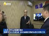 张军在陕西调研时要求 以人民满意为第一标准 持续推进扫黑除恶专项斗争等重点工作