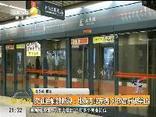 交通運輸部新規:地鐵內吃東西 外放音樂被禁止
