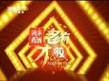 老有才啦  (2019-10-20)