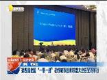 丝路新周刊 (2019-08-24)