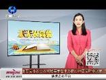天天农高会 (2019-10-04)