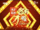 老有才啦 (2019-08-18)