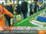 陕西杨凌:第26届农高会今日开幕