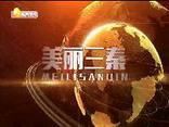 美丽三秦 (2019-10-12)