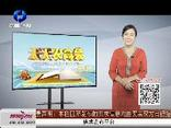 天天农高会 (2019-09-18)