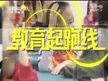 教育起跑线 (2019-08-06)