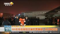 301名電信網絡詐騙犯罪嫌疑人被押解回國