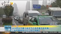 2019西安市重污染天气应急预案开始实施