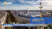 中国在巴黎成功发行40亿欧元主权债券