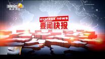 晚間新聞站 (2019-11-08)