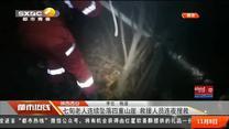 陜西西安:七旬老人連續墜落四重山崖 救援人員連夜搜救