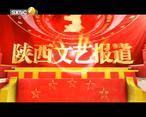 陕西文艺 (2019-11-09)