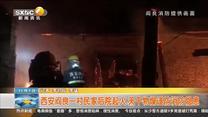 西安閻良一村民家后院起火 天干物燥謹防消防隱患