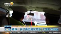 榆林:女子受伤情况危急 交警护送就医