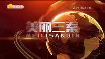 美丽三秦 (2019-11-09)
